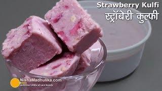 Strawberry Kulfi Recipe । स्ट्रॉबेरी से बनी मज़ेदार कुल्फी । Indian Kulfi Recipe with Strawberry