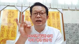 2022년 왕대박 운세 띠와 나이 / 평생 길한 띠 알아보기
