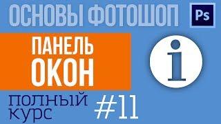 Панель ОКОН - Введение - Уроки Русского Фотошопа №11