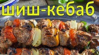Шашлык из баранины ШИШ-КЕБАБ. Рецепт шашлыка из баранины.