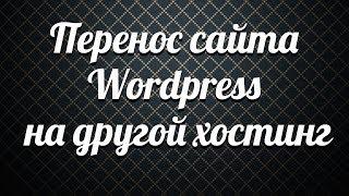 Перенос сайта Wordpress на другой хостинг(Хотите перенести сайт Wordpress на другой хостинг и не знаете как? Видео от хостинг-центра