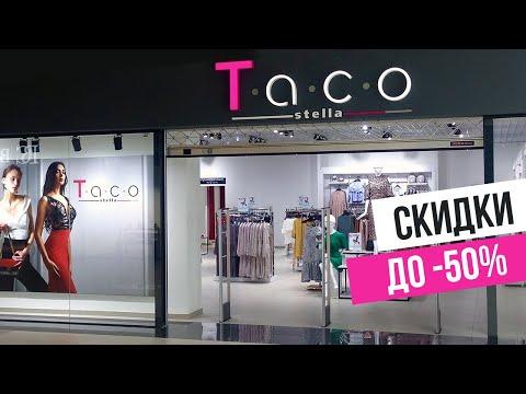 Женская одежда со скидкой до 50% в TAСO!