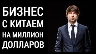 Андрей Клименко: Бизнес с Китаем на миллион долларов(, 2015-11-19T14:56:10.000Z)