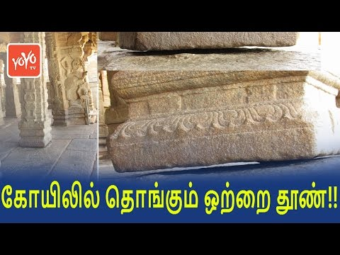Mystery Behind The Hanging Pillar in Lepakshi Temple | YOYO TV Tamil