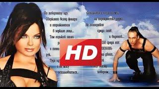 Наташа Королева и Тарзан - Рай там где ты (клип) 2005 г.