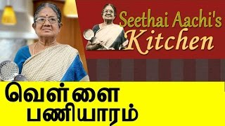 Seethai Aachi's Kitchen