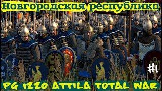PG 1220 Attila Total War Новгородская республика ч.1