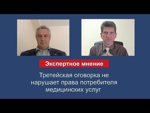 Видео Право потребителя на 10