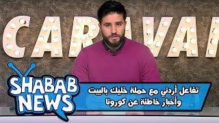 تفاعل أردني مع حملة خليك بالبيت..وأخبار خاطئة عن كورونا - شباب نيوز - كرفان