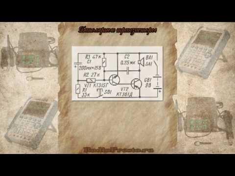 знакомство с транзистором