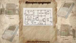 Урок #8 - Принцип работы Транзистора