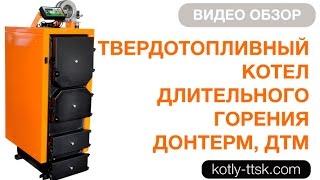 Твердотопливный котел длительного горения Донтерм, ДТМ(Обзор твердотопливного котла длительного горения Донтерм,ДТМ. •••••••••••••••••••••••••••..., 2014-12-17T19:42:49.000Z)