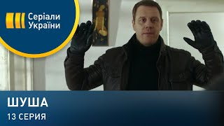 Шуша (Серия 13)