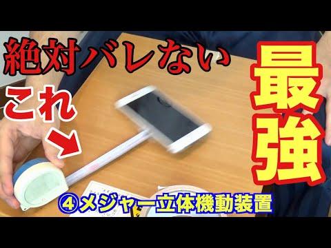【学生必見】授業中にバレずにゲームをする方法!!