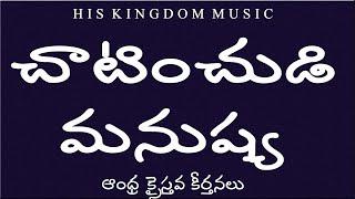 Telugu Christian Songs, Andhra kristhava keerthanalu song no 470,Chaatinchudi Manushyajaathiki