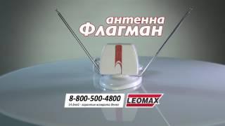 Антена для безкоштовного цифрового ТБ «Флагман». leomax.ru