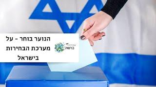 הנוער בוחר - על מערכת הבחירות בישראל
