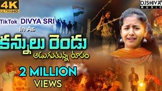 Kannulu Rendu   4K Female   Full Video Song   Divya Sri Dinesh   Love Failure Song   Djshiva Vangoor