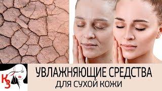 Эффективные способы для сухой кожи. Рецепты кремов для лица, губ, рук, ног, локтей