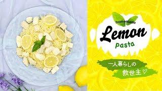 冷製パスタはサラダチキンとレモンチーズでさっぱりと! 気分さっぱり爽...