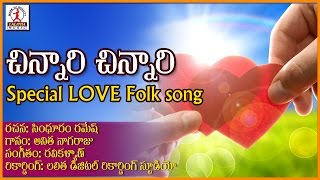 Chinnari Chinnari Chilaka Telugu Dj Song | Special Telugu Love Songs | Lalitha Audios And Videos