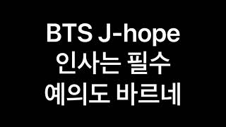 BTS J-hope 인사는 필수 예의도 바르네