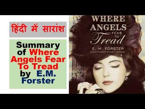 Summary Of Where Angels Fear To Tread By E.M. Forster हिंदी में सारांश