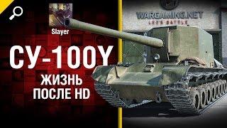 СУ-100Y: жизнь после HD - от Slayer [World of Tanks]
