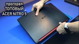 Пошёл дым из ТОПОВОГО Acer Nitro 5 или чем заменить сгоревший кусок текстолита?