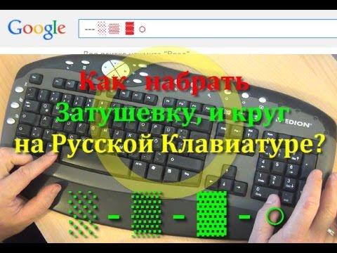 Круг и Затушевки. Как набрать на Русской Клавиатуре Круг и 3 вида затушевок