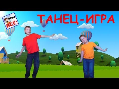 Танец-игра с ускорением для детей