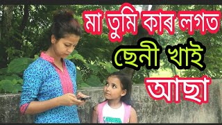 facebook/whatsapp ৰ প্ৰেম || New assamese comedy video 2018 || funny club assam