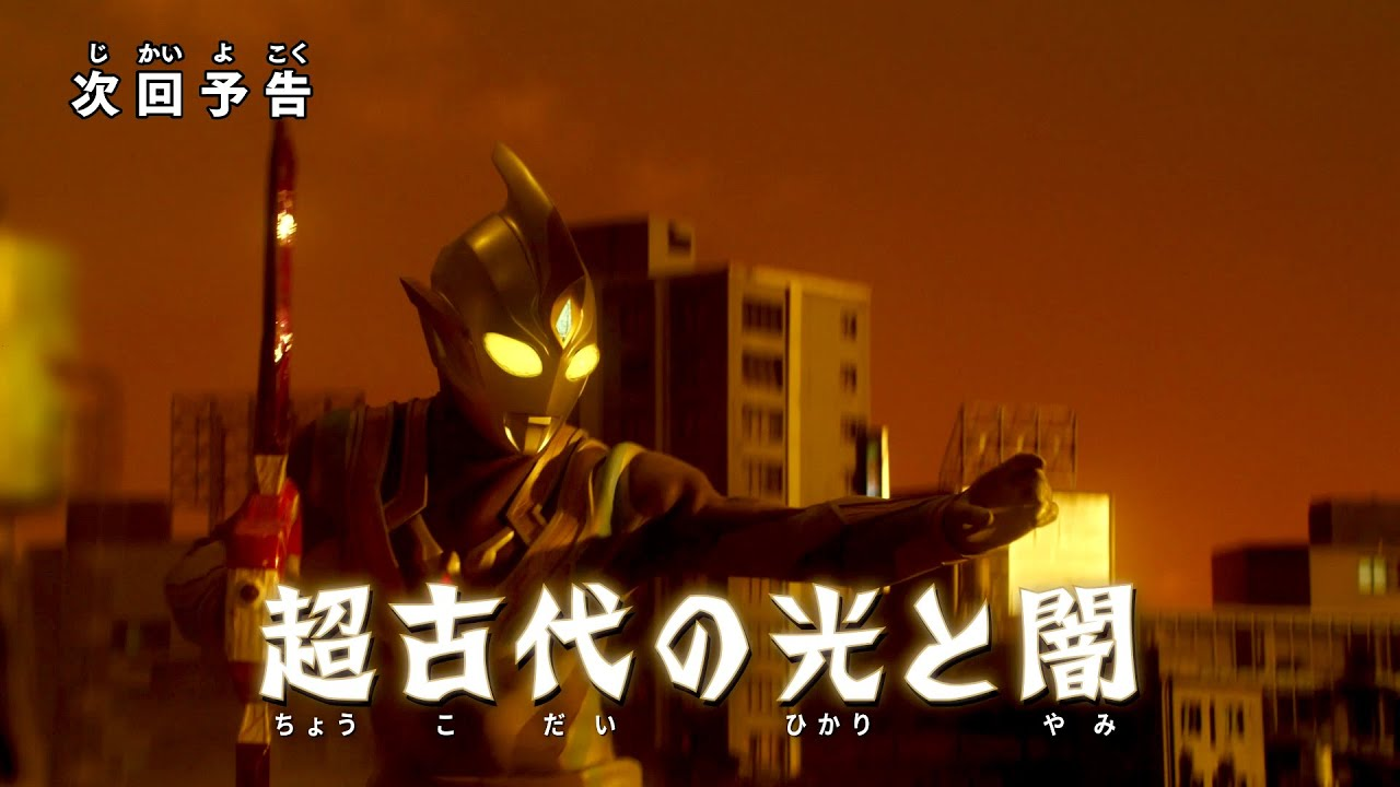 """Ultraman Trigger Episode 3: """"The Ultra-Ancient Light and Darkness"""" Trailer & Episode Guide"""