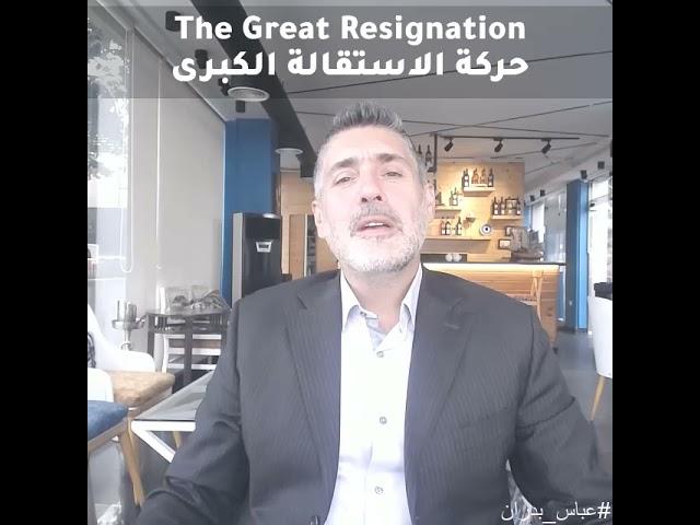 حركة الاستقالة الكبرى والوظيفة