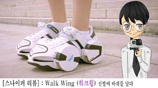 Walk Wing (워크윙) 신발에 바퀴를 달다-[스나이퍼 리뷰]