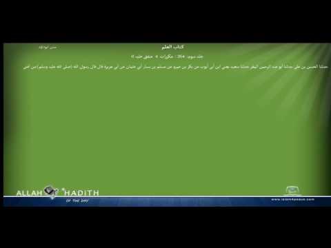 Sunan Abu Dawood Arabic سنن ابوداؤد 022 كتاب العلم