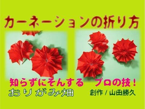 ハート 折り紙 折り紙 花 カーネーション : matome.naver.jp