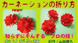 折り紙のカーネーションの折り方動画です。Origami Carnation(創作折り...