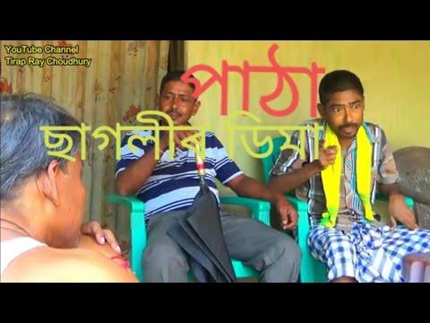 পাঠা ছাগলীৰ ডিমা ll Funny Video ll Tirap Ray Choudhury ll