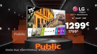 Black Friday στο Public: LG Smart TVs από 629€!