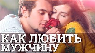 Как любить мужчину || Юрий Прокопенко