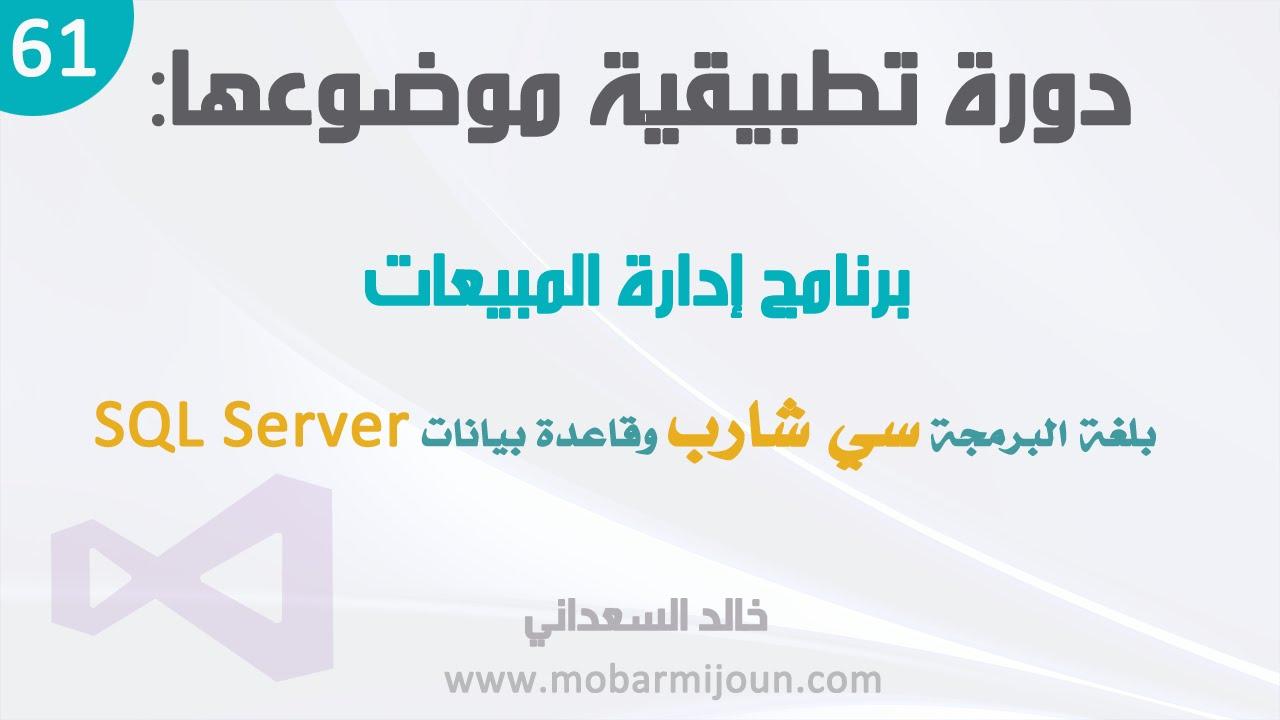 61. مشروع إدارة المبيعات بلغة سي شارب و SQL Server - استعادة نسخة احتياطية محفوظة Restore Database