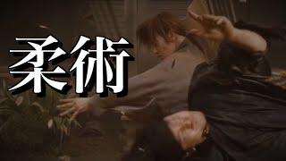 【世界の格闘技・武術基本講座】日本の古武道!古流柔術とはどんな武術なのか!