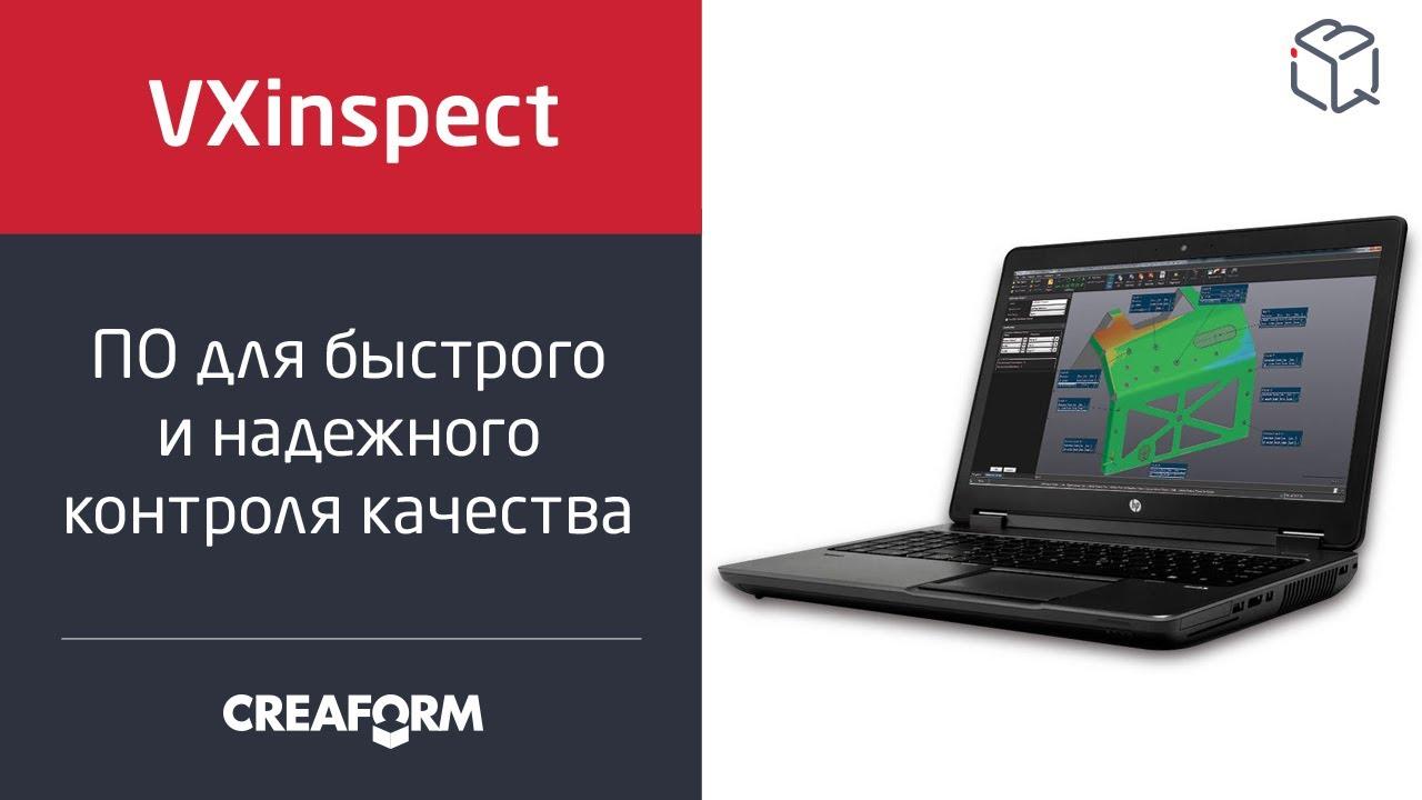 Полный контроль качества на производстве с помощью Creaform VXinspect