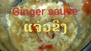 How to cook ginger sauce Lao food ແຈ່ວຂີງ