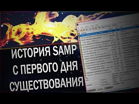 ИСТОРИЯ SAMP ОТ И ДО (0.1b - 0.3.7) thumbnail
