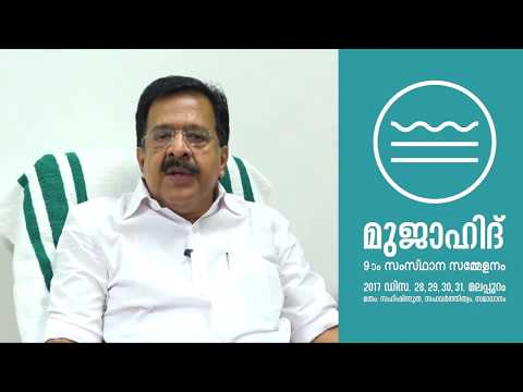 9th Mujahid State Conference | Greetings | Ramesh Chennithala Hon.Leader of Opposition