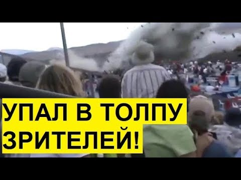 Самолет упал в толпу зрителей