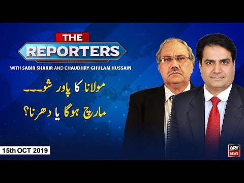 The Reporters | Sabir Shakir | ARYNews | 15 October 2019