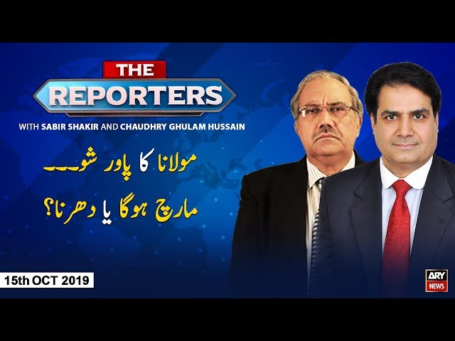 The Reporters | Sabir Shakir | ARYNews | 15 October 2019